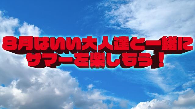『ニコニコネット超会議2020夏』開催中、今日は13:00から『ゼルダの伝説 時のオカリナ GC版 裏』2日目 再開!