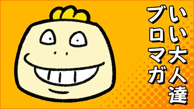 だしおさんがミカミ伝クロスの漫画を描いてくれたぞー!21時からはリングフィット生!