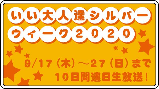 本日より『いい大人達シルバーウィーク2020』開幕!1日目は「零~紅い蝶~決起集会」!!