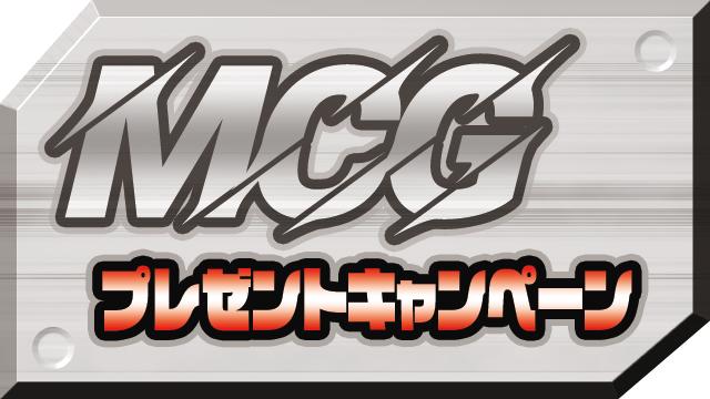 マッツァンカードゲーム・Twitterプレゼントキャンペーン!(2020年9月~12月まで)