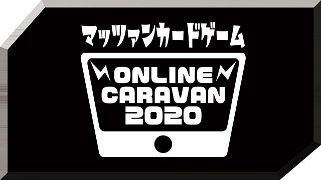 マッツァンカードゲーム・オンラインキャラバン2020開幕!?