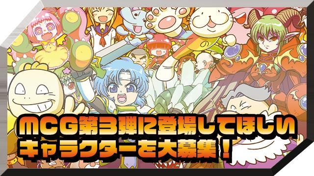 マッツァンカードゲーム・第3弾に登場してほしい キャラクターを大募集!
