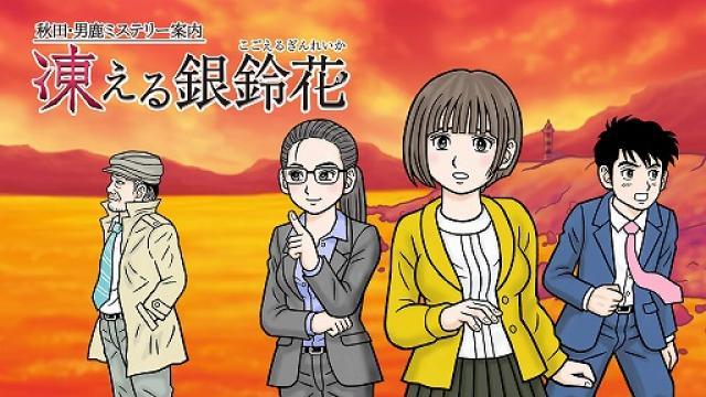 『凍える銀鈴花』PS4版発売開始おめでとうございます!明日は20時からプレイ生放送やるぜ!!