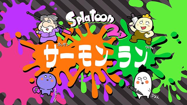 『スプラトゥーン2』サーモンランで遊ぼう!各種リンク用ページ