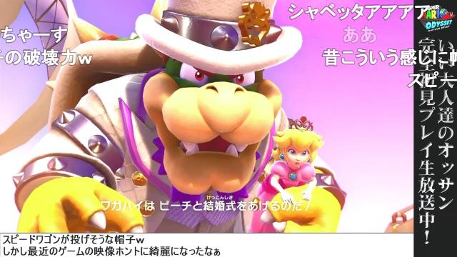 第1回『スーパーマリオ オデッセイ』旅日記 & 第2回放送は明日6月19日(土)!