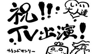 【祝・TV出演】「超絶!ナノニの法則 ~○○なのになぜ成功?~」、放送直前ラジオ!