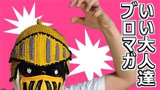 【シアのしゅうかくアクション】21時からチャンネル生放送「いい大人達の自作ゲームキングダム」!