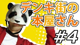 【デンキ街の本屋さん】マッツァンとアニメを見よう!(仮)【第4話】