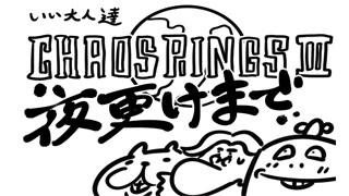 『ケイオスリングスIII』公式ゲーム実況生放送(10/30(木) 19:00開始)にお呼ばれしました!