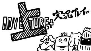 『上原の冒険+』公式ゲーム実況生放送(2014/11/05(水)18:00開始)にお呼ばれしました!