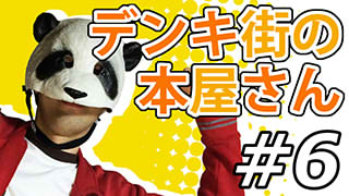 【デンキ街の本屋さん】マッツァンとアニメを見よう!(仮)【第6話】