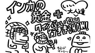 アナログゲーム『インカの黄金』、『クイズいいセン行きまSHOW!』、公式ゲーム実況生放送(2014/11/15(土)21:00開始)のお知らせ!