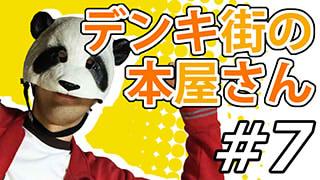 【デンキ街の本屋さん】マッツァンとアニメを見よう!(仮)【第7話】