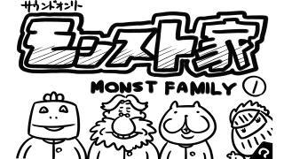 第1回「モンスト家」公式ゲーム実況生放送(2014/11/21(金)20:00開始)のお知らせ!