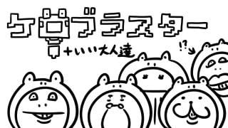 「ケロブラスター」に挑戦する公式ゲーム実況生放送(2014/12/5(金)18:00開始)のお知らせ!
