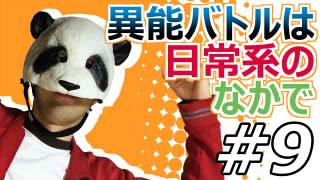 【異能バトルは日常系のなかで】マッツァンとアニメを見よう!(仮)【第9話】