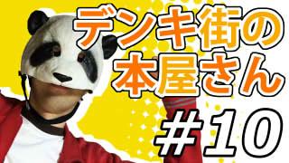 【デンキ街の本屋さん】マッツァンとアニメを見よう!(仮)【第10話】