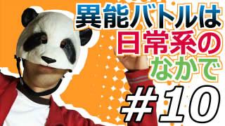 【異能バトルは日常系のなかで】マッツァンとアニメを見よう!(仮)【第10話】