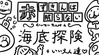 アナログゲーム「赤ずきんは眠らない」、「海底探検」、公式ゲーム実況生放送(2014/12/15(月)21:00開始)のお知らせ!