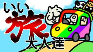第1回 旅行(キャンプ)動画ほぼノーカット版、再録完了!