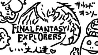 ファイナルファンタジー・エクスプローラーズ24時間ゲーム実況(2014/12/20(土) 18:00開始)のお知らせ!