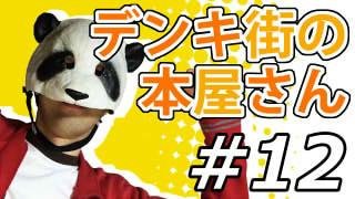 【デンキ街の本屋さん】マッツァンとアニメを見よう!(仮)【第12話】