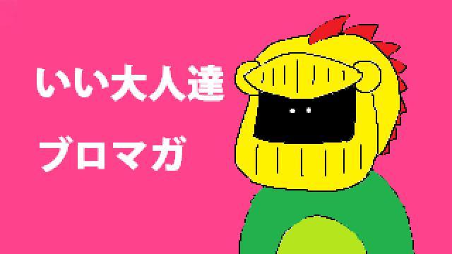 「にょきにょき」をプレイ、ゲームエンパイア振り返り! と告知!