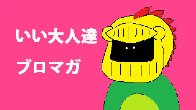 ツクールMVにアツマールにチャンネル生放送、マオーの小旅行ログ大阪編 その2