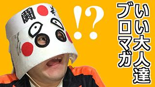 『話題のゲーム「ドランシア」を実況プレイ 出演:いい大人達』公式生放送に出ます!
