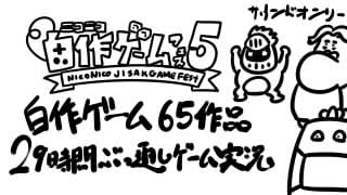 『自作ゲーム65作品29時間ぶっ通しゲーム実況』行ってきます!
