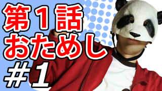 【ローリング☆ガールズ】マッツァンとアニメを見よう!二次元目!【第1話おためしシリーズ】