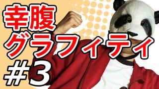 【幸腹グラフィティ】マッツァンとアニメを見よう!二次元目!【第3話】