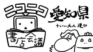 2月8日(日)ニコニコ書店会議で愛知県岡崎市に行ってきます!