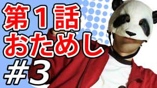 【 みりたり!】マッツァンとアニメを見よう!二次元目!【第1話おためしシリーズ】第3回