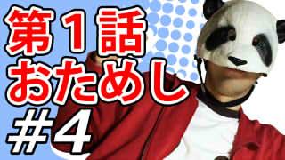 【アニメで分かる心療内科】マッツァンとアニメを見よう!二次元目!【第1話おためしシリーズ】第4回