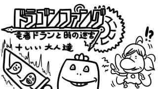 「ドラゴンファング」公式ゲーム実況生放送(2015/02/15(日) 21:00開始)のお知らせ、チャンネル生放送もセットだよ!