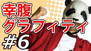 【幸腹グラフィティ】マッツァンとアニメを見よう!二次元目!【第6話】