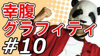 【幸腹グラフィティ】マッツァンとアニメを見よう!二次元目!【第10話】