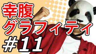 【幸腹グラフィティ】マッツァンとアニメを見よう!二次元目!【第11話】