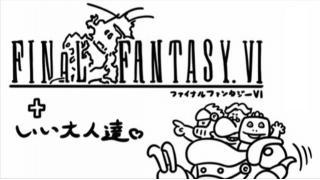 明日(28日)FF6公式生放送出ます!