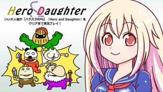 ハクスラRPG「Hero and Daughter」で遊びまくり月末生放送!
