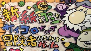 『真・三國無双7 with 猛将伝』公式生放送&チャンネル生放送と自作アナログゲーム制作完了のお知らせ