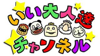 【祝!リニューアル】いい大人達ニュース・超会議直前!春の特大号!!