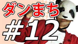 【ダンジョンに出会いを求めるのは間違っているだろうか】もっと!マッツァンとアニメを見よう!【第12話】