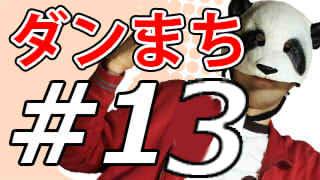 【ダンジョンに出会いを求めるのは間違っているだろうか】もっと!マッツァンとアニメを見よう!【第13話】