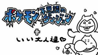 「ポケモン不思議のダンジョン」公式生放送に行って来るですよ!