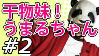 【干物妹!うまるちゃん】マッツァンとアニメを見よう!for summer【第2話】