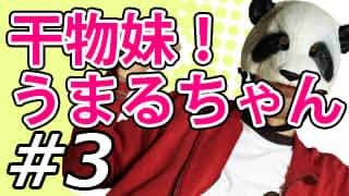 【干物妹!うまるちゃん】マッツァンとアニメを見よう!for summer【第3話】