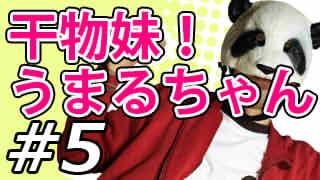【干物妹!うまるちゃん】マッツァンとアニメを見よう!for summer【第5話】