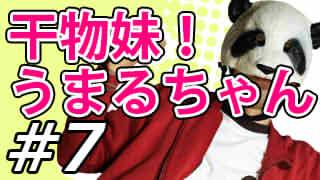 【干物妹!うまるちゃん】マッツァンとアニメを見よう!for summer【第7話】